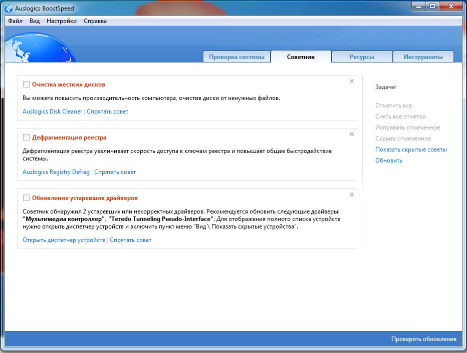 Обзор AusLogics BoostSpeed - поможет вам, если тормозит компьютер.