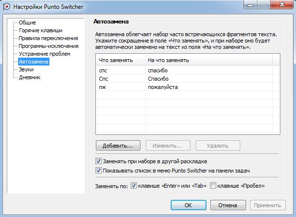 Punto Switcher - автопереключение языка раскладки и многое другое.